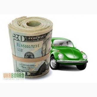 Частный инвестор выдаст деньги под залог автомобиля. Адекватные условия