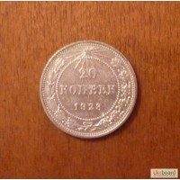 20 коп 1923 серебро