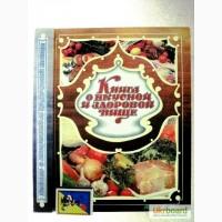 Воробьева Л.И. Книга о Вкусной и Здоровой Пище Сост! 1993г. 11е изд