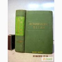 Шептаев Л.С, Исторические песни, карманный формат 1951г. 2-е изд. Библиотека поэта