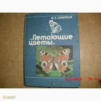 Книга о бабочках