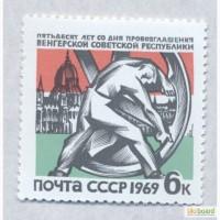 Почтовые марки СССР 1969. 50 летие провозглашения Венгерской советской республики21.3.1919