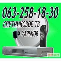 Купить спутниковую антенну тарелку с установкой в Харькове тюнер Виасат, Экстра, Т2