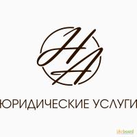 Адвокат в городе Харьков