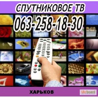 Харьков антенна спутниковая купить установить настроить