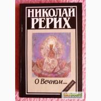 Николай Рерих. О вечном