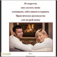 Книга. «10 секретов как сделать мужа успешным». Дешево