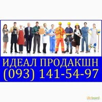 Услуги по подбору временного персонала Одесса