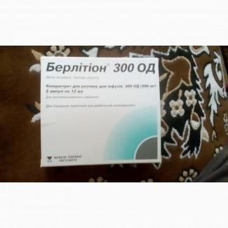Продам Берлітіон, Тіоктова кислота 300