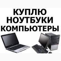 Быстрый выкуп Ноутбуков, Компьютеров - Б/У Нерабочие На запчасти - Выгодно