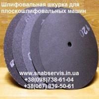 Двусторонний абразивный шлифовальный круг 400мм (карбид кремния)