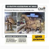 Изготовление скульптур и бюстов