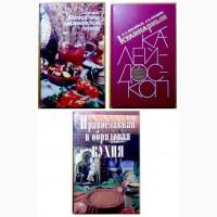 Книги о приготовлении еды (издания 1989 год. - 1998 год.)