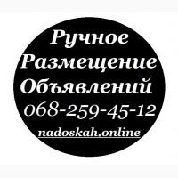 Услуга. Ручное размещение объявлений на досках онлайн