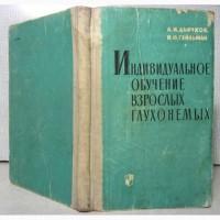 Индивидуальное обучение взрослых глухонемых. Методическое пособие 1966 Дьячков Гейльман