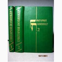 Полянкер Г. Избранные произведения в 2 томах 1991