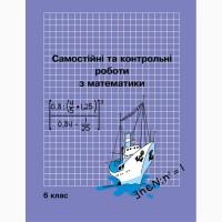 Росток Петерсон Самостійні та контрольні з математики, укр.мови, навк світ, теорії ймовірн