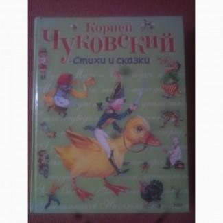 Книга Стихи и сказки. Корней Чуковский