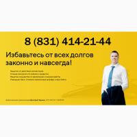 Банкротство физических лиц - спишем законно все долги