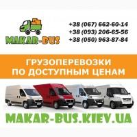 Грузовые перевозки Киев низкие цены, Грузовое такси с грузчиками
