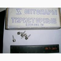 Оптопары АОД101Г. -1000шт. по 2грн