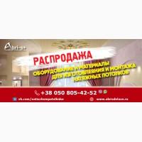 Предлагается бизнес под ключ в ДНР и ЛНР – производство натяжных потолков