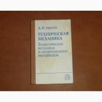Техническая механика. Теоретическая механика и сопротивление материалов. Аркуша А.И. 1989