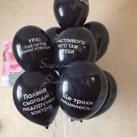 Черные шарики с матами заказать в Киеве, ругательные шары Киев, оскорбительные шарики Киев