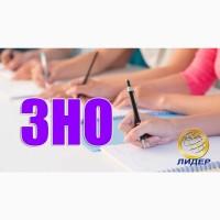 Подготовка к ЗНО по всем предметам в Образовательном центре Лидер