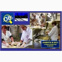 Набор на конец июня - июль 2020. Работа помощником по кухне. В Эстонии