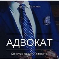 Послуги юриста Київ. Адвокат в Києві