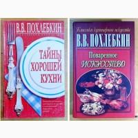 В. В. Похлебкин Тайны Кухни. Две книги. (N021)
