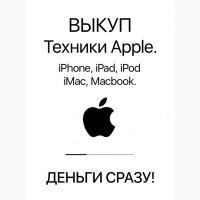 Покупка (выкуп) Apple техники