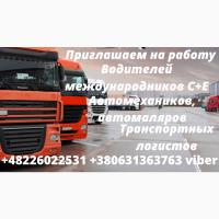 Водитель СЕ международных перевозок по ЕС