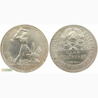 Куплю монеты серебренные, платиновые, палладиевые - царской России, СССР