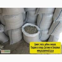 Продам цемент, песок, щебень в мешках с доставкой в Запорожье