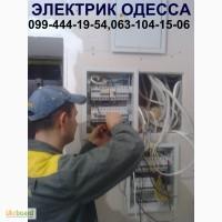 Электрика в квартире - электрик на дом. Вызвать электрика в Одессе