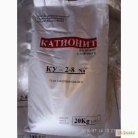 Катионит КУ 2-8 (смола ионообменная)
