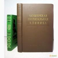 Акушерская госпитальная клиника, для врачей и студентов. 1-е изд. 1959г. Каплан Степанов