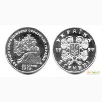 Монета 2 гривны 1999 Украина - 80 лет провозглашения соборности Украины