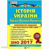Комплексний довідник. Історія України. ЗНО 2017 рік