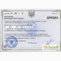 Справка о несудимости из Украины