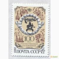 Почтовые марки СССР 1982. 100-летие отечественной телефонной связи
