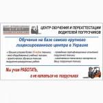 Декларация соответствия, сертификат качества, паспорт на погрузч