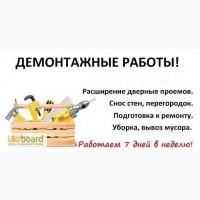 Демонтаж Воронеж, снос Воронеж