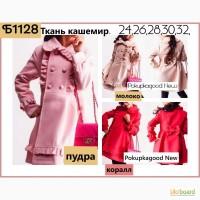 Очень красивые пальто из кашемира для девочек цены самые привлекательные