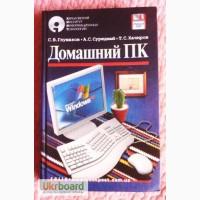 Домашний ПК. С. Глушаков, А. Сурядный, Т. Хачиров