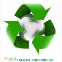 Купим отходы полиэтилена, постоянно, дорого