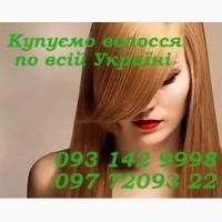 Куплю волосы дороже всех в Киеве