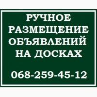 УСЛУГА. Ручная рассылка объявлений в Украине. РУЧНОЕ РАЗМЕЩЕНИЕ объявлений на досках